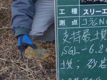 支持層土質確認